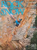 ROCK & SNOW 2013 秋号 No.61 Autumn issue, September (別冊 山と溪谷)