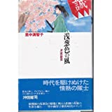 浅葱色の風―沖田総司 / 里中 満智子 のシリーズ情報を見る