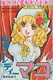 山ねこレディーマコ / 藤井 由美子 のシリーズ情報を見る