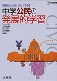 中学公民の発展的学習 (難関校入試に対応できる!)