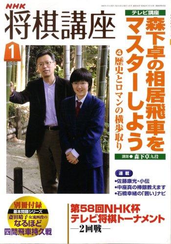 NHK 将棋講座 2009年 01月号 [雑誌]