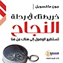 Khareetatoka Fi Rehlat Annajah: Your Road Map for Success - in Arabic Audiobook by John C. Maxwell Narrated by Manar Rashwani