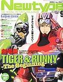 Newtype (ニュータイプ) 2012年 09月号 [雑誌]