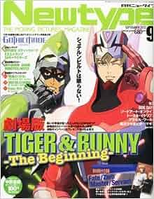Newtype September 2012: JAPANESE MAGAZINE: 4910070090923: Amazon.com