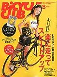 BiCYCLE CLUB (バイシクル クラブ) 2013年 08月号 [雑誌]