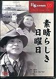 日本名作映画集05 素晴らしき日曜日
