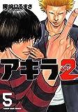 アキラ No.2 (5) (ヤングキングコミックス)