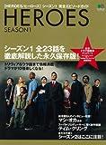 HEROES シーズン1 完全エピソードガイド (エイムック 1619)