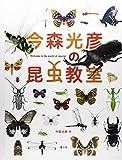 今森光彦の昆虫教室全2巻