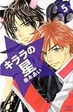 キララの星(5) (講談社コミックス別冊フレンド)