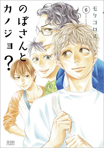 のぼさんとカノジョ?  6 (ゼノンコミックス)