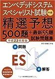 エンベデッドシステムスペシャリスト試験 午前 平成22年度版 精選予想500題+最新55題 試験問題集