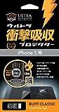 ウルトラ衝撃吸収プロテクターfor iPhone 5 フロントタイプ BE-005C
