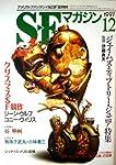S-Fマガジン 1997年12月号