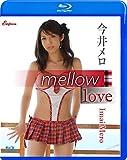 今井メロ / mellow love (ブルーレイ) [Blu-ray]