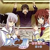 DJCD WEBラジオ D.C.II 初音島日記 第3巻