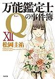 万能鑑定士Qの事件簿 XII (角川文庫)