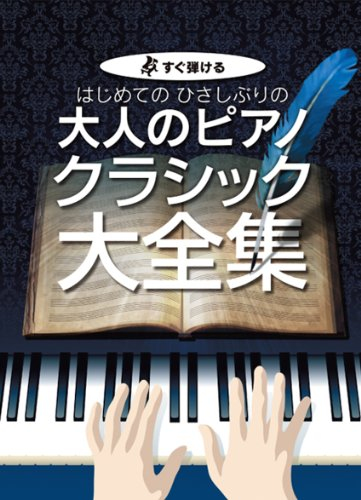 Piano classic encyclopedia for the first time after a long time adult can play immediately in the big music tune furigana (sheet music)
