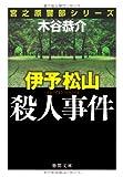 伊予松山殺人事件 (徳間文庫)