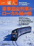 豪華寝台列車とローカル線の旅