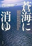 蒼海に消ゆ 祖国アメリカへ特攻した海軍少尉「松藤大治」の生涯