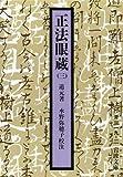 正法眼蔵〈3〉 (岩波文庫)