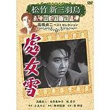 松竹新三羽烏傑作集 處女雪[DVD]