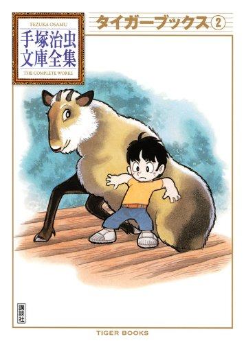 タイガーブックス(2) (手塚治虫文庫全集 BT 116)