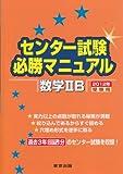 センター試験必勝マニュアル数学2B 2012年受験用