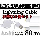 【2個セット】Lightningケーブル リールタイプ 同期OK 巻き取り式 ライトニングケーブル 充電ケーブル iPhone5