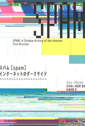 スパム[spam]: インターネットのダークサイド