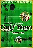 ゴルフヨガ~スイング分析・飛距離向上編~ [DVD]