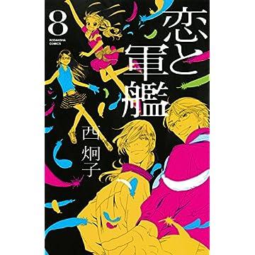 恋と軍艦(8)<完> (講談社コミックスなかよし)