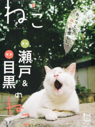 ねこ 2013年 08月号 Vol.87