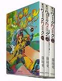 ワークワーク コミック 1-3巻セット (集英社文庫)