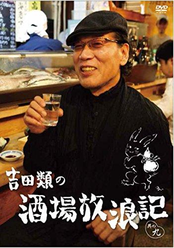 吉田類の酒場放浪記 其の九 [DVD]