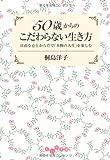 50歳からのこだわらない生き方 (だいわ文庫)