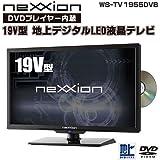nexxion WS-TV1955DVB [19V型地上デジタルハイビジョンLED液晶テレビ DVDプレイヤー内蔵 ※BS・CS非対応]