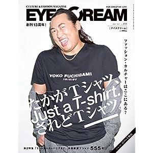 EYESCREAM 表紙画像