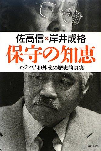 保守の知恵 (著) 岸井成格、佐高信 (2013/3/28)