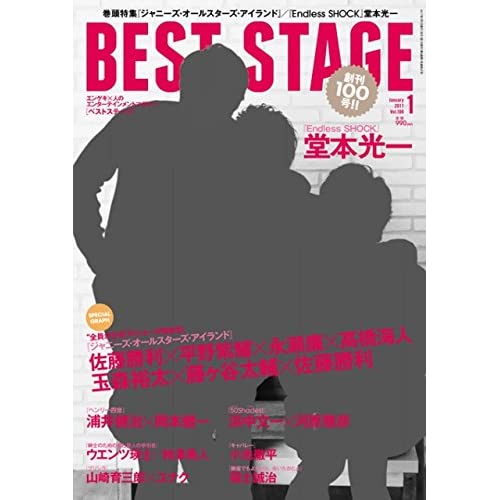 BEST STAGE(ベストステージ) 2017年 01 月号 [雑誌]