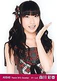 AKB48 公式生写真 Theater 2012.December 月別12月 【森川彩香】
