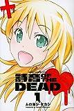 詩音 OF THE DEAD / ムロヨシ・タカシ のシリーズ情報を見る