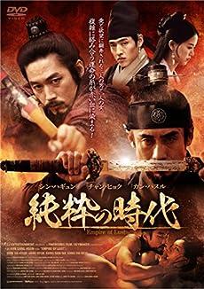 【Amazon.co.jp限定】純粋の時代(ポストカード付) [DVD]