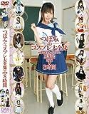 つぼみのコスプレ大全集 2枚組8時間 [DVD]