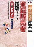 【完全攻略】医薬品「登録販売者試験」合格テキスト+模擬問題 第3版