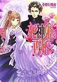 死神姫の再婚 (B's‐LOG文庫)