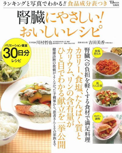 腎臓にやさしい! おいしいレシピ (TJMOOK)