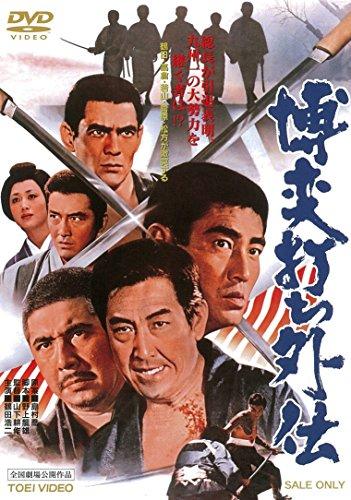 博奕打ち外伝 [DVD]