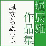 風立ちぬ(7)